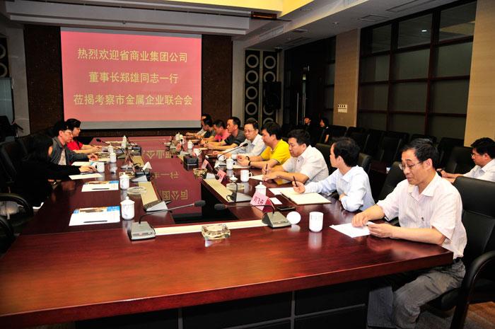 广东省商业企业集团领导一行考察揭阳市电竞博彩app企业联合会
