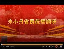 朱小丹省长莅临集团调研实况录像