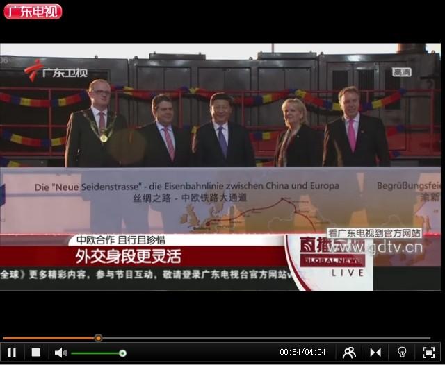 广东卫视专题:中欧合作 且行且珍惜