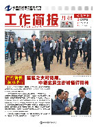 中德电竞博彩app月刊 第六期