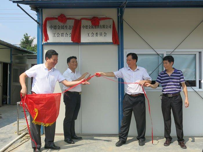 两新工会揭牌成立 搭建企民互通平台