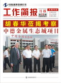中德电竞博彩app月刊 第十一期