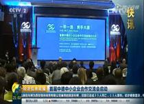 CCTV2经济信息联播:首届中德中小企业合作交流会启动