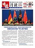 中德电竞博彩app月刊 第二十六期