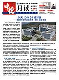 中德电竞博彩app月刊 第二十八期