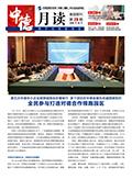 中德电竞博彩app月刊 第二十九期