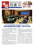 中德电竞博彩app月刊 第三十期