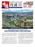 中德电竞博彩app月刊 第三十二期