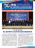 中德电竞博彩app月刊 第三十三期