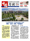 中德电竞博彩app月刊 第三十四期
