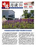 中德电竞博彩app月刊 第三十五期