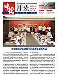 中德电竞博彩app月刊 第三十六期