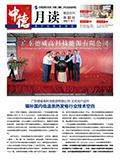 中德电竞博彩app月刊 第三十七期