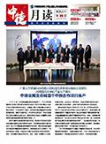 中德电竞博彩app月刊 第三十八期
