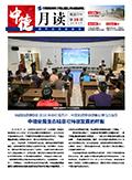 中德电竞博彩app月刊 第三十九期