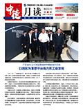 中德电竞博彩app月刊 第四十一期