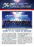 中德电竞博彩app月刊 第四十二期